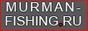 Мурманский Рыболовный Портал – Сайт для общения рыболовов, охотников и любителей активного отдыха Кольского Заполярья!